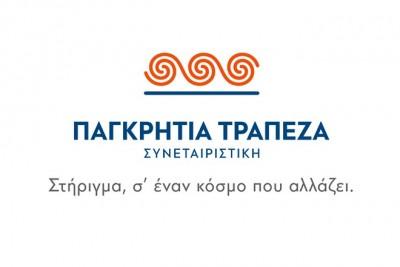 Παγκρήτια Τράπεζα: Εγκρίθηκε από την ΓΣ ο μετασχηματισμός σε Ανώνυμη Εταιρία