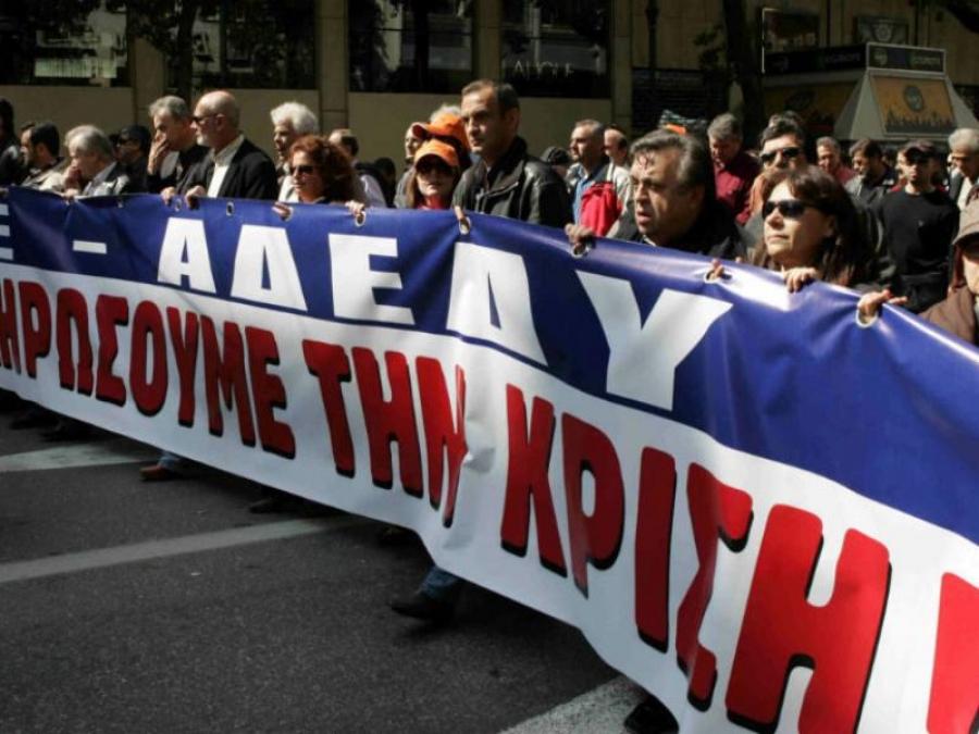 Συνέχιση των κινητοποιήσεων αποφάσισε η ΑΔΕΔΥ: Στάση εργασίας και συλλαλητήριο στις 16 Ιουνίου