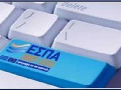 ΕΣΠΑ: Θέμα ημερών το πρόγραμμα χρηματοδότησης e-shop— έως 5.000 ευρώ για μικρές επιχειρήσεις