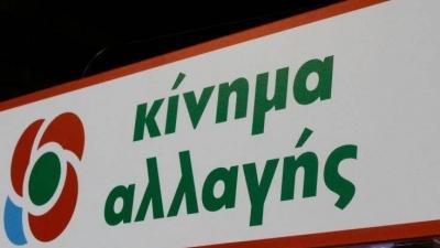 ΚΙΝΑΛ: Προκλητικά έκνομες οι σχεδιαζόμενες ενέργειες Erdogan στην Κύπρο