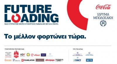 H Pobuca στο Future Loading της Coca-Cola στην Ελλάδα