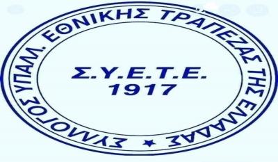 Καλέσμα στους Τραπεζοϋπαλλήλους της Εθνικής Τράπεζας για τις εκλογές του ΣΥΕΤΕ