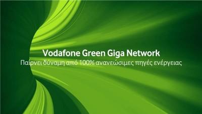 To Vodafone Giga Network παίρνει δύναμη από 100% ανανεώσιμες πηγές ενέργειας