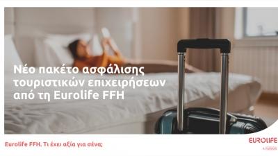 Eurolife FFH: Νέο πακέτο ασφάλισης τουριστικών επιχειρήσεων