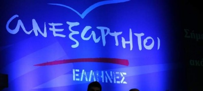 Συνεδριάζουν οι ΑΝΕΛ – Αποφασίζουν για το εάν θα κατέβουν στις εκλογές της 7ης Ιουλίου