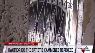 Φωτιά Βαρυμπόμπη: Έκανε ανακαίνιση του σπίτι του και κάηκε μία μέρα μετά