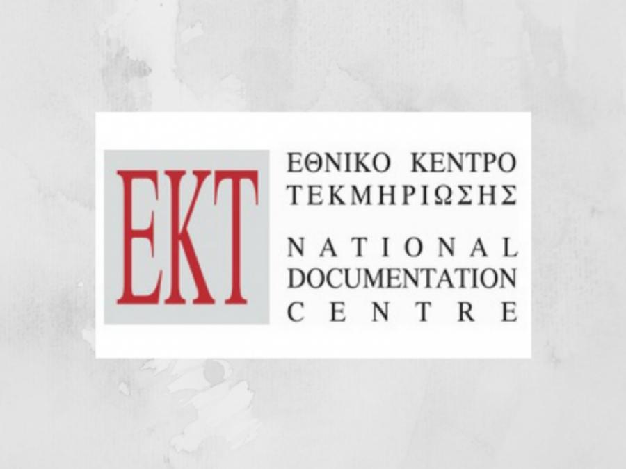 Εθνικό Κέντρο Τεκμηρίωσης:  Τα 2/3 των ελληνικών εταιρειών θεωρούν το cloud κλειδί στην μετα -πανδημία εποχή