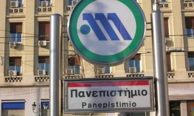 Κλείνουν από τις 16:00 οι σταθμοί του Μετρό «Πανεπιστήμιο» και «Σύνταγμα»
