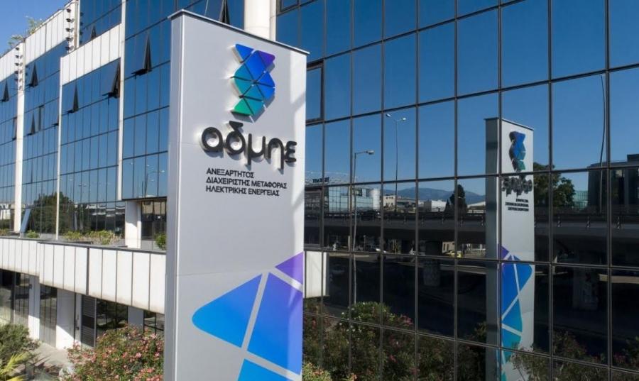ΑΔΜΗΕ: Σύμβαση 6,5 εκατ. ευρώ με ΟΤΕ - Intrasoft για το νέο Πληροφοριακό Σύστημα