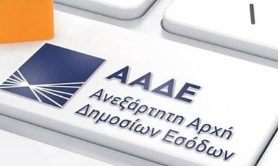 ΑΑΔΕ: Νέα ειδική εφαρμογή για άμεση ψηφιακή έκδοση παραστατικών