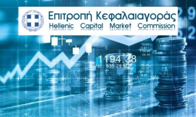 Πέντε μήνες στον αέρα ο Κανονισμός Εσωτερικής Λειτουργίας της Επιτροπής Κεφαλαιαγοράς