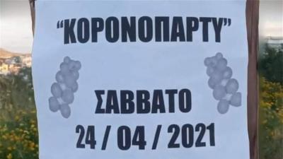 Κρήτη: Διαφημίζουν με... αφίσες τα κορωνοπάρτι στο Ηράκλειο