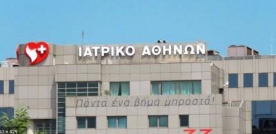 Ιατρικό Αθηνών: Η πανδημία ανέτρεψε ένα εκπληκτικό ξεκίνημα – Ταμειακή ανάσα από τα μέτρα της κυβέρνησης