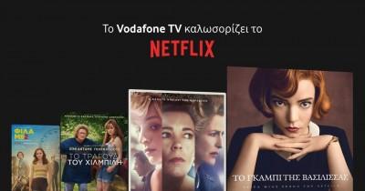 Στην πλατφόρμα της Vodafone TV και το Netflix