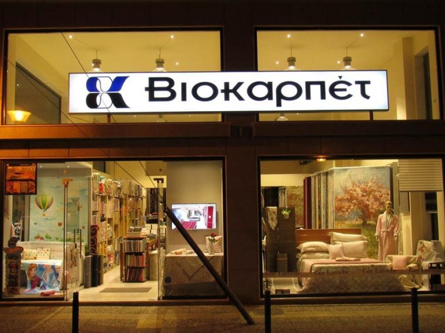 Βιοκαρπέτ: Έκτακτη ΓΣ στις 29/3 για έκδοση ομολογιακού ως 5,23 εκατ. ευρώ