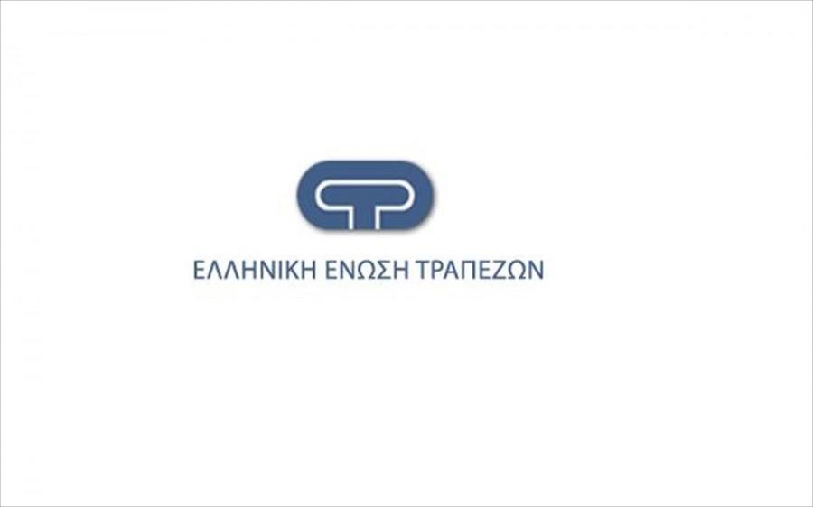 Διευκρινίσεις από ΕΕΤ για το «πάγωμα» των επιταγών για 75 μέρες - Εως 7/12 οι δηλώσεις των ενδιαφερόμενων