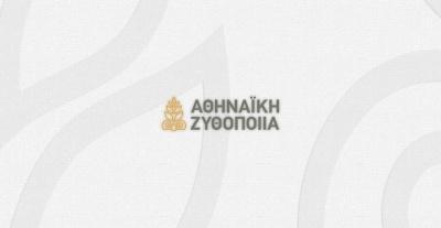 Aθηναϊκή Zυθοποιϊα: Υψηλή κερδοφορία και προμέρισμα, αύξηση 1,8% στις πωλήσεις μπύρας