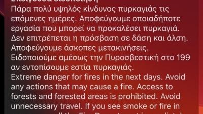 Μήνυμα 112 στους πολίτες για πυρκαγιές: Απαγορεύεται η πρόσβαση σε δάση - Αποφεύγουμε μετακινήσεις