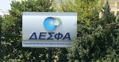 ΔΕΣΦΑ: Έργα άνω των 500 εκατ. ευρώ περιλαμβάνονται στο νέο δεκαετές πρόγραμμα ανάπτυξης