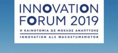 1o Innovation Forum: «Η καινοτομία ως μοχλός ανάπτυξης - Μία ελληνογερμανική συνεργασία»