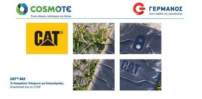 Το ανθεκτικό Smartphone CΑΤ® S42 αποκλειστικά σε Cosmote και Γερμανό