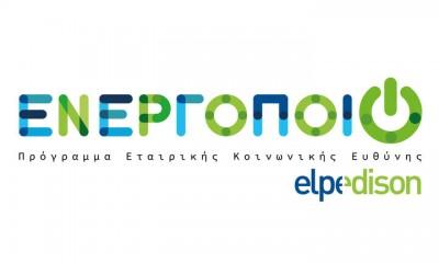 Ενεργοποιώ: Νέο πρόγραμμα EKE από την ELPEDISON
