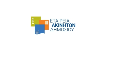 Οι προτεραιότητες της ΕΤΑΔ - Το πλάνο αξιοποίησης των ακινήτων της στη Β. Ελλάδα