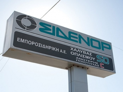 Η ΣΙΔΕΝΟΡ είναι η πρώτη εταιρία παραγωγής προϊόντων χάλυβα στην Ελλάδα που πιστοποιείται με την Περιβαλλοντική Δήλωση Προϊόντος (EPD)