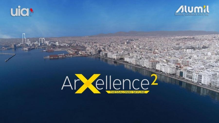 Alumil: Στις 23 Φεβρουαρίου η Τελετή Βράβευσης του ArXellence 2