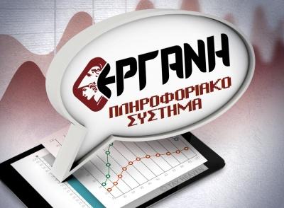 Εργάνη: Αυξήθηκαν οι εργαζόμενοι πλήρους απασχόλησης - Βρούτσης: Οι μεταρρυθμίσεις αποδίδουν καρπούς