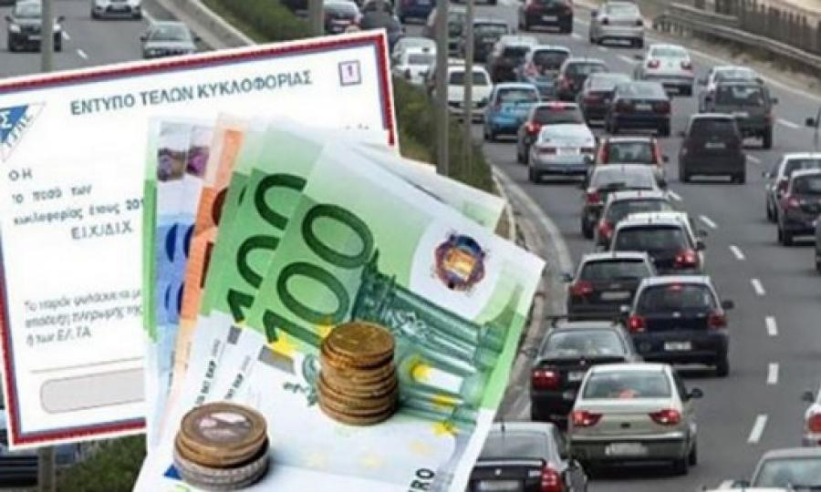 Ιδιοκτήτες ΙΧ: «Τέλη κυκλοφορίας με το μήνα» από το Μάιο 2021 με την άρση των περιορισμών