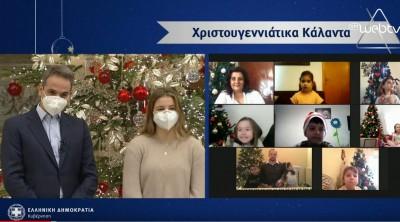 Χριστουγεννιάτικα κάλαντα στον πρωθυπουργό Κυριάκο Μητσοτάκη μέσω διαδικτύου - Το μήνυμα του πρωθυπουργού