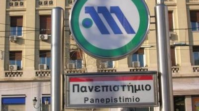 Κλείνει στις 16:00 ο σταθμός του Μετρό «Πανεπιστήμιο»