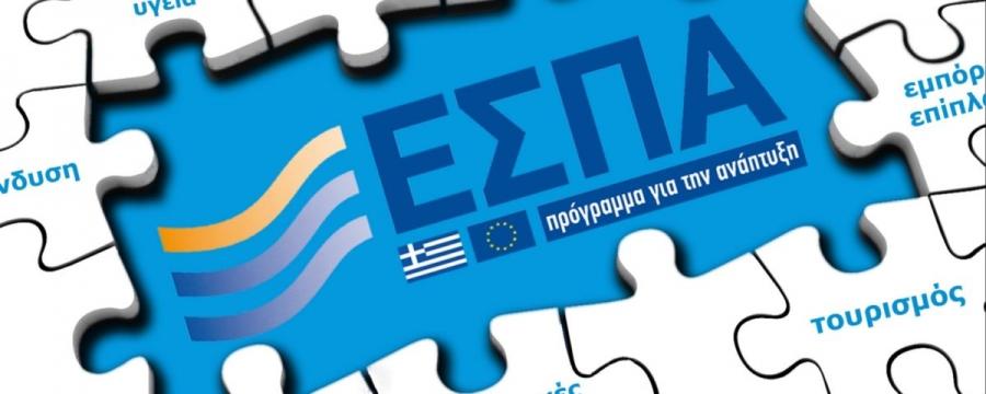 Κεφάλαια 3,5 δισ. ευρώ το 2021 από το ΕΣΠΑ - Σε ποιούς κλάδους θα διαθεθούν