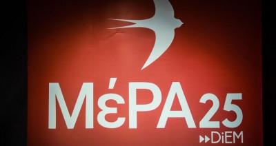 ΜέΡΑ 25: «Συνειδητή επιλογή του κ. Μητσοτάκη να μην ενισχύσει τη δημόσια υγεία»