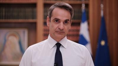 Συνεδριάζει το ΚΥΣΕΑ υπό την προεδρία του πρωθυπουργού Κυριάκου Μητσοτάκη