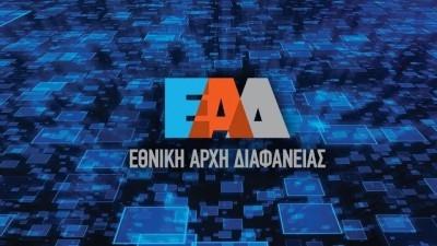 Αρχή Διαφάνειας: Άνοδος της θέσης της Ελλάδας στον Δείκτη Αντίληψης Διαφθοράς για το έτος 2020