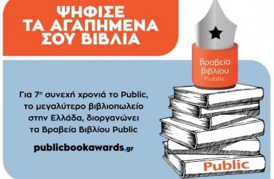 Ο θεσμός των ΒΡΑΒΕΙΩΝ ΒΙΒΛΙΟΥ PUBLIC επιστρέφει για 7η χρονιά, για να αναδείξει τα αγαπημένα μας βιβλία