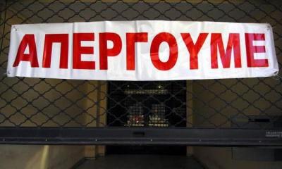 Ενότητα: Η κυβέρνηση καταργεί το δικαίωμα της απεργίας εν τη γενέσει του