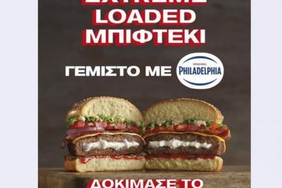 Νέο Extreme Loaded μπιφτέκι γεμιστό με Philadelphia μόνο στα Goody's Burger House