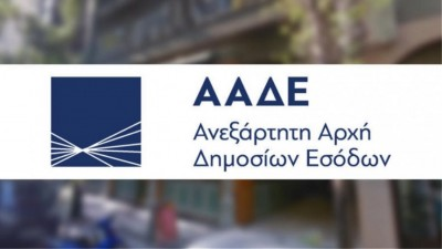 ΑΑΔΕ: Παρατείνεται έως την 26η Φεβρουαρίου 2021 η προθεσμία υποβολής δηλώσεων εισοδήματος