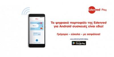 Στην Ελλάδα το ψηφιακό πορτοφόλι Edenred Pay