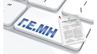 Η κατάργηση δύο νόμων έφεραν την ηλεκτρονική ίδρυση μιας ΙΚΕ στο ΓΕΜΗ