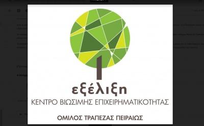 Σημαντική ευρωπαϊκή διάκριση «EFQM – Recognized for Excellence 4 stars» για την «Εξέλιξη»