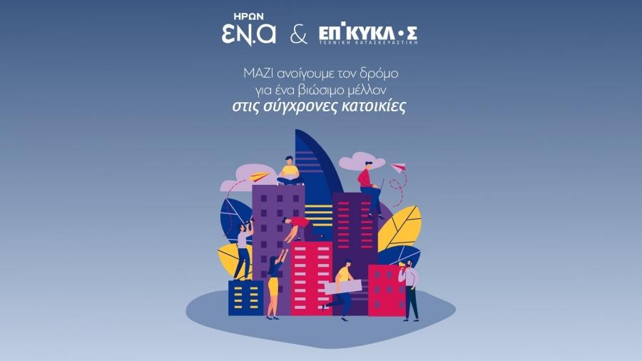 Συνεργασία ΗΡΩΝ - ΕΠΙΚΥΚΛΟΣ με στόχο την ενεργειακή ανεξαρτησία