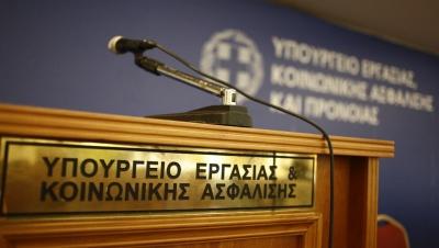 Εφάπαξ οικονομική ενίσχυση σε 134 άνεργους από το υπουργείο Εργασίας