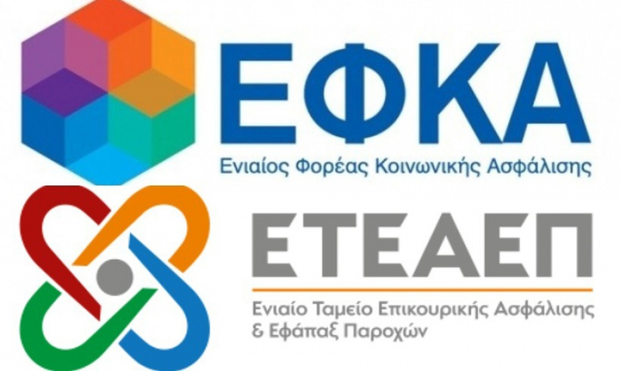 Σχέδιο ενσωμάτωσης συντάξεων με τη συγχώνευση ΕΤΕΑΕΠ - ΕΦΚΑ