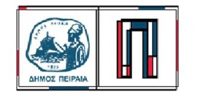 Δήμος Πειραιά: Ζητά από τον ΟΛΠ να σταματήσει τη μεταφορά των αδρανών υλικών από το αστικό δίκτυο