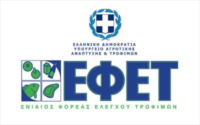 ΕΦΕΤ: Ανακαλεί ρολό κοτόπουλο λόγω σαλμονέλας