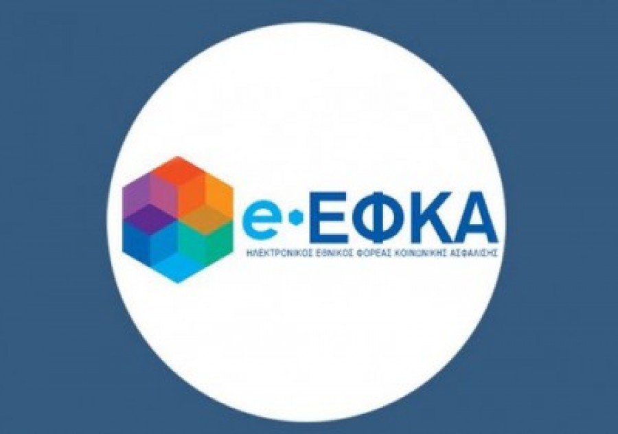 e-ΕΦΚΑ: Ηλεκτρονικά πλέον και η Βεβαίωση Επανεγγραφής Μη Μισθωτών